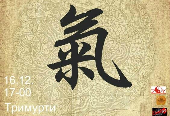 Практика Чжун Юань Цигун