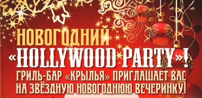 Звёздная Новогодняя вечеринка