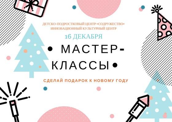 """""""Сделай подарок к Новому году"""""""