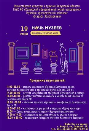 Ночь музеев 2018. Усадьба Золотарёва