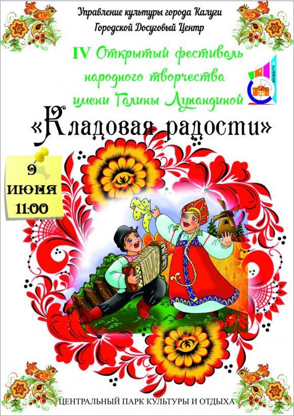 Открытый фестиваль народного творчества «Кладовая радости»