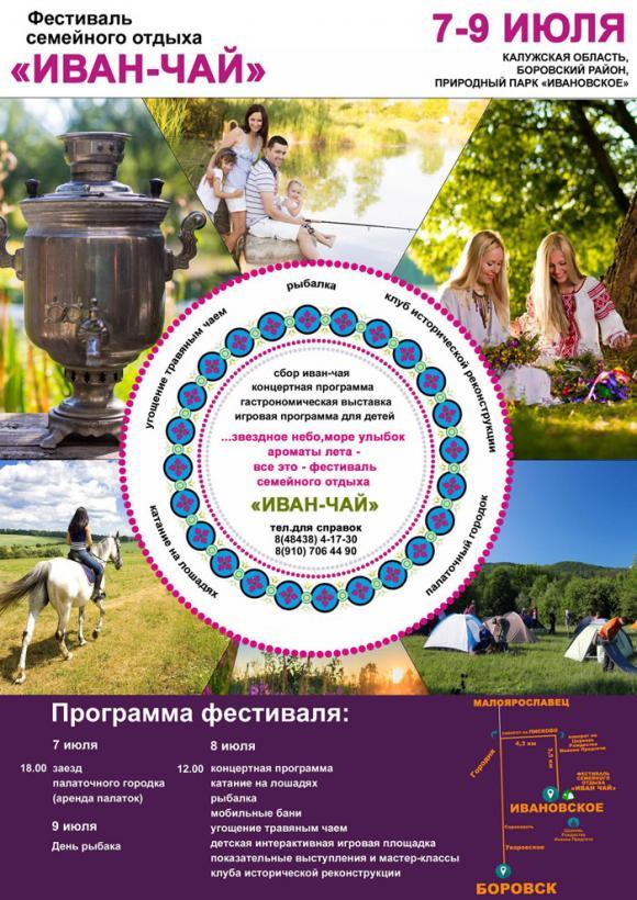 """Фестиваль семейного отдыха """"Иван-чай"""""""