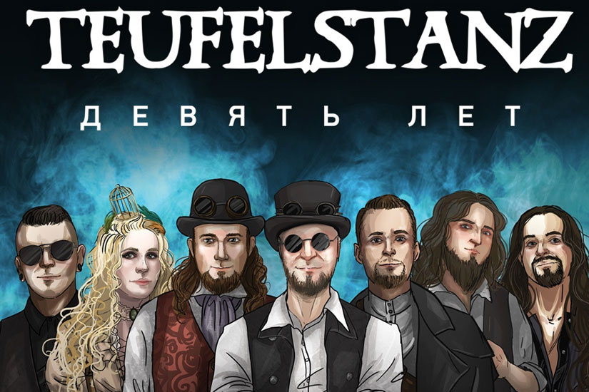 Концерт группы Teufelstanz
