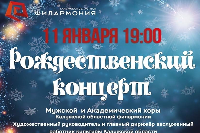 «Рождественский концерт»