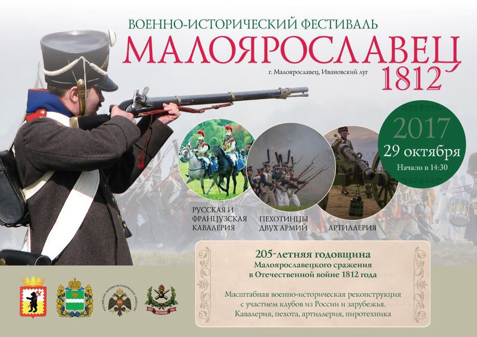 Реконструкция Малоярославецкого сражения