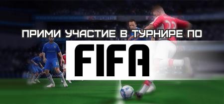 Турнир по FIFA Cyber Cup