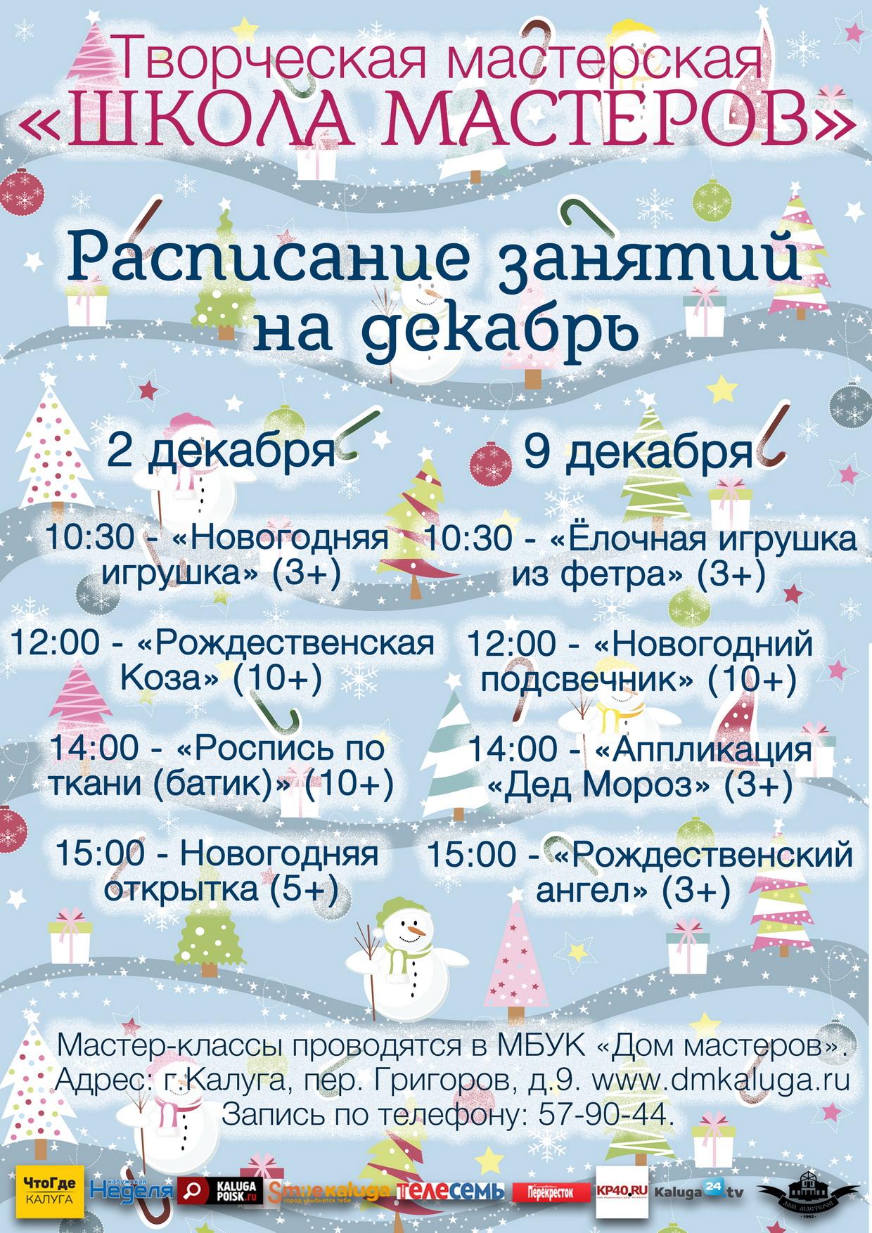 """Расписание занятий в творческой мастерской """"Школа мастеров"""""""