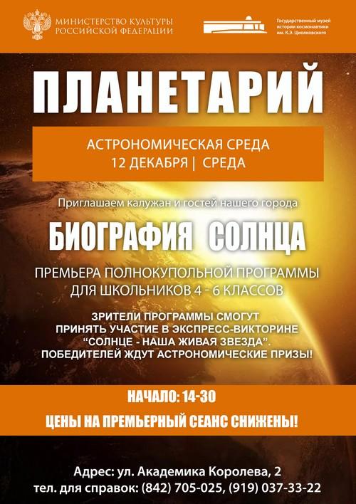 Полнокупольная программа «Биография Солнца»