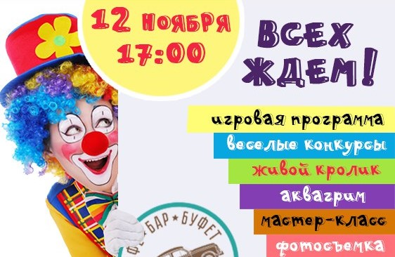 Вечеринка Клоун-Party