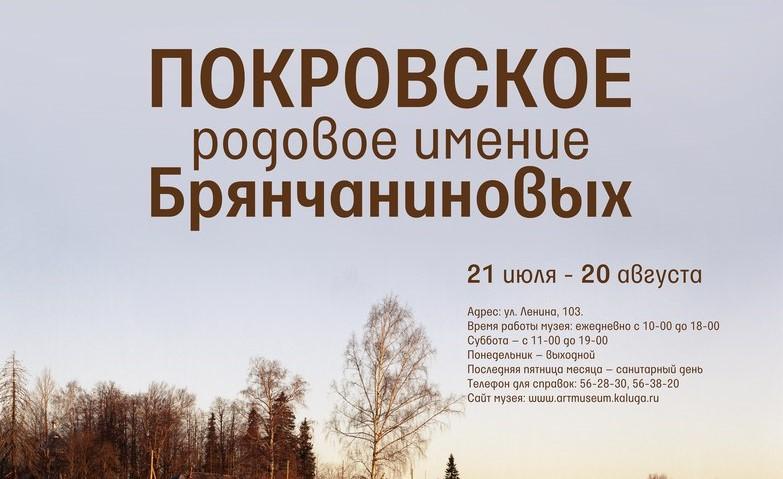 """Фотовыставка """"Покровское - родовое имение Брянчаниновых"""""""