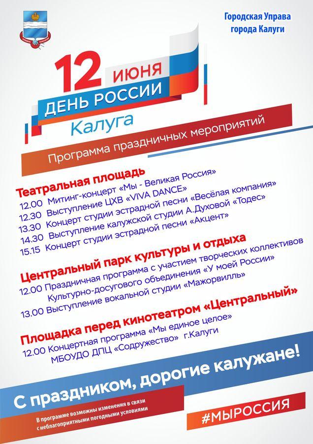 День России. Праздничная программа