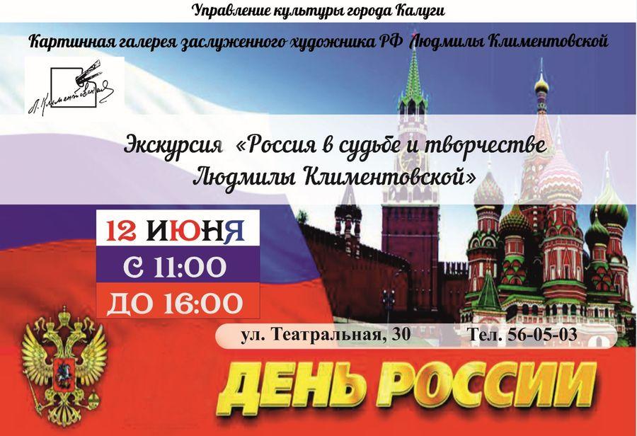 Экскурсия «Россия в судьбе и творчестве Людмилы Климентовской»