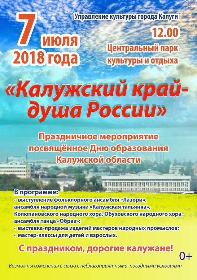 Праздник «Калужский край - душа России»