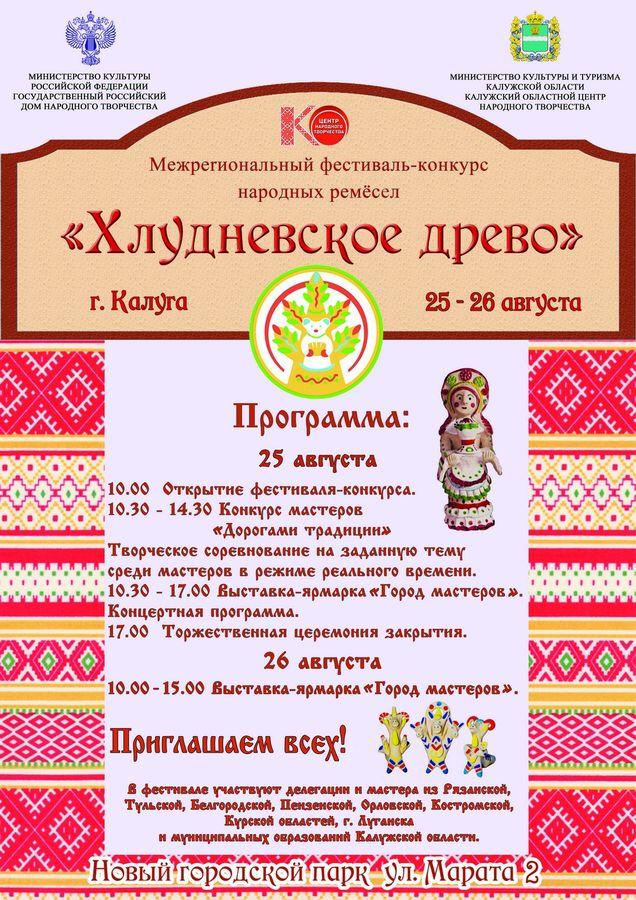 Фестиваль-конкурс народных ремёсел «Хлудневское древо»