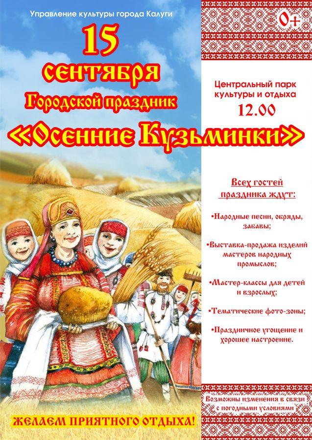 Городской праздник «Осенние Кузьминки»