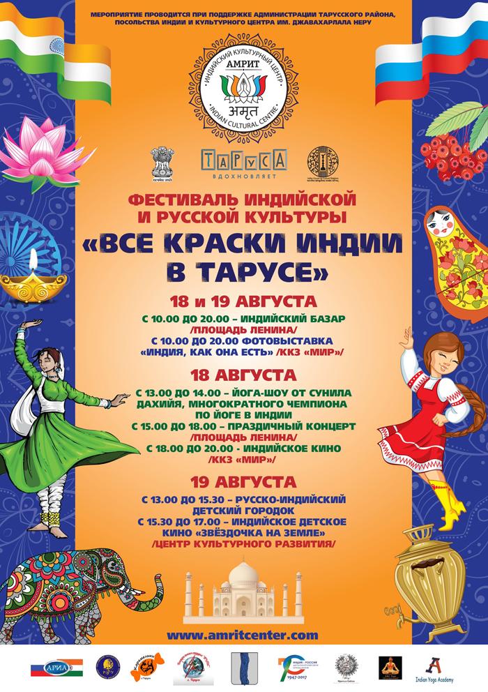 Фестиваль «Все краски Индии в Тарусе»