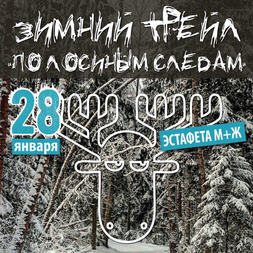 """Зимний трейл """"По лосиным следам"""""""