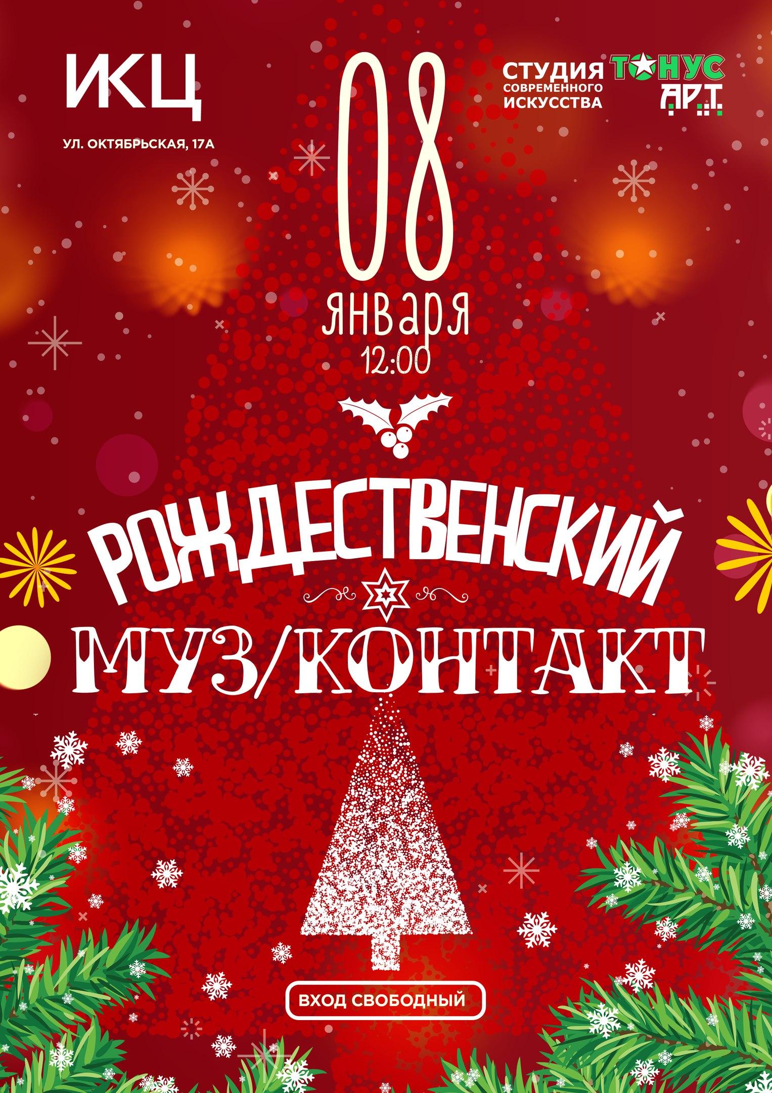 """""""Рождественский МУЗ/КОНТАКТ"""" в ИКЦ"""