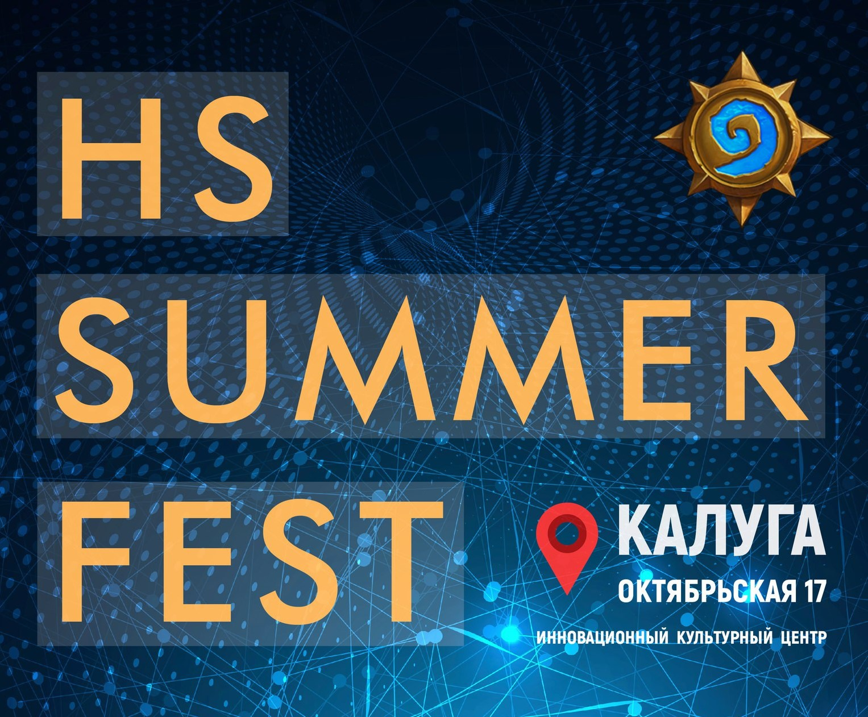 КиберспортивныйHS Summer Fest