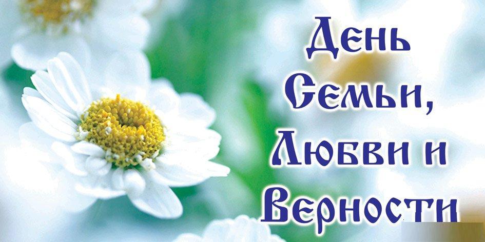 Праздник в Парке Мир день семьи любви и верности