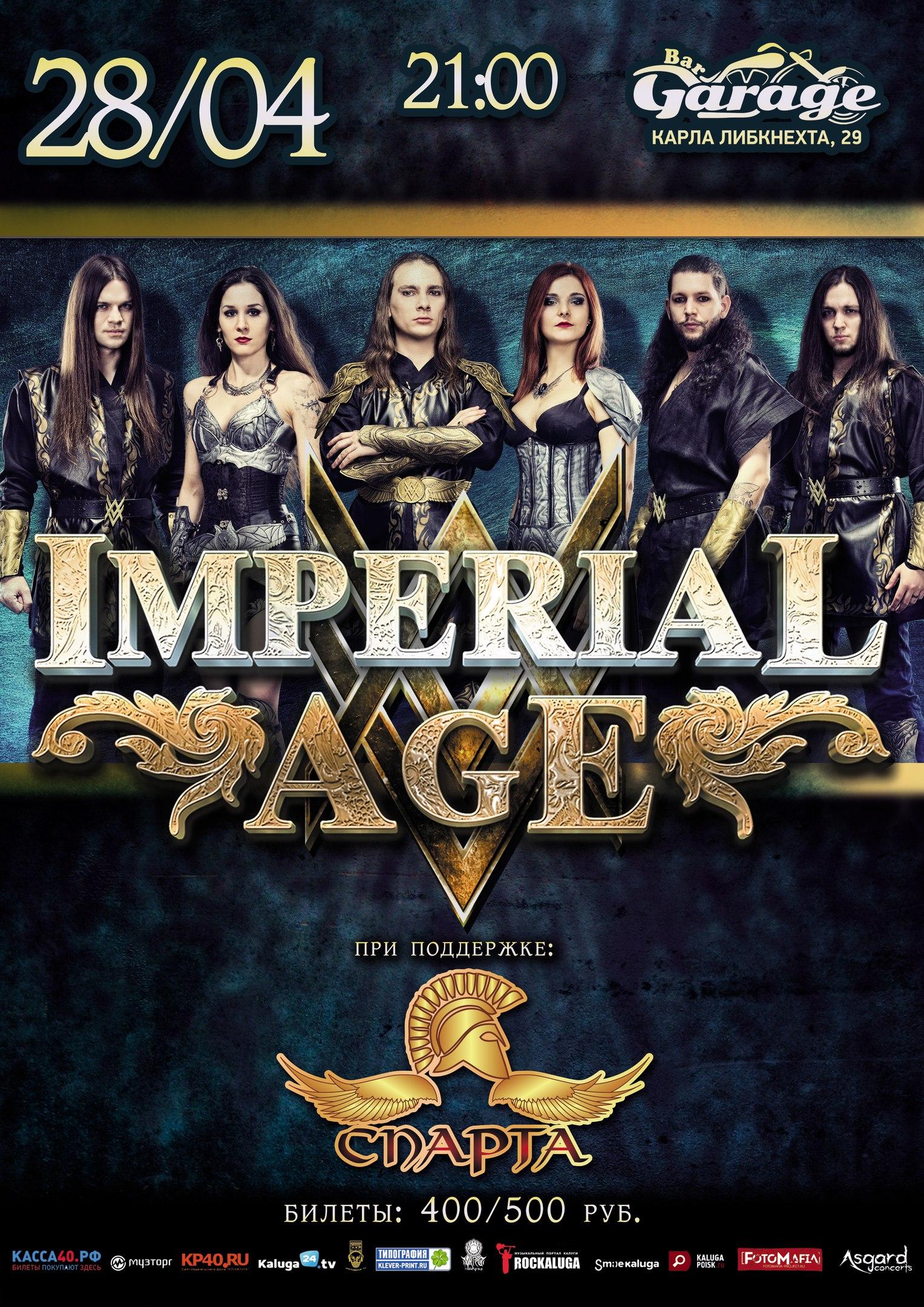 Группа «IMPERIAL AGE». Bar Garage