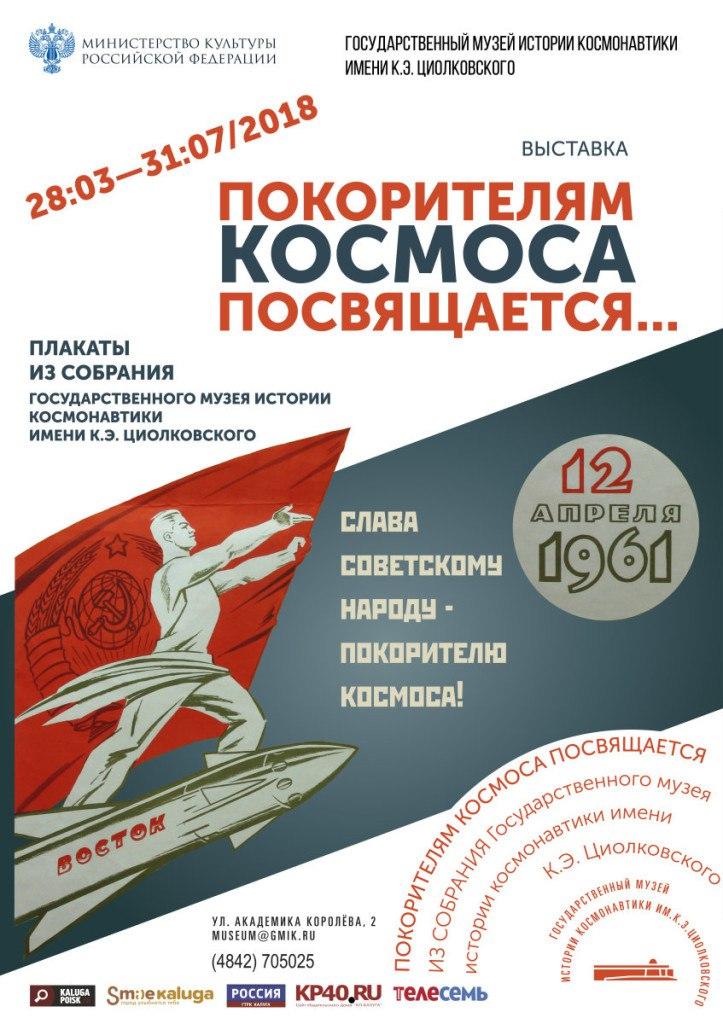 Выставка плакатов «Покорителям космоса посвящается…»