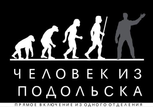 chelovek-iz-podolska