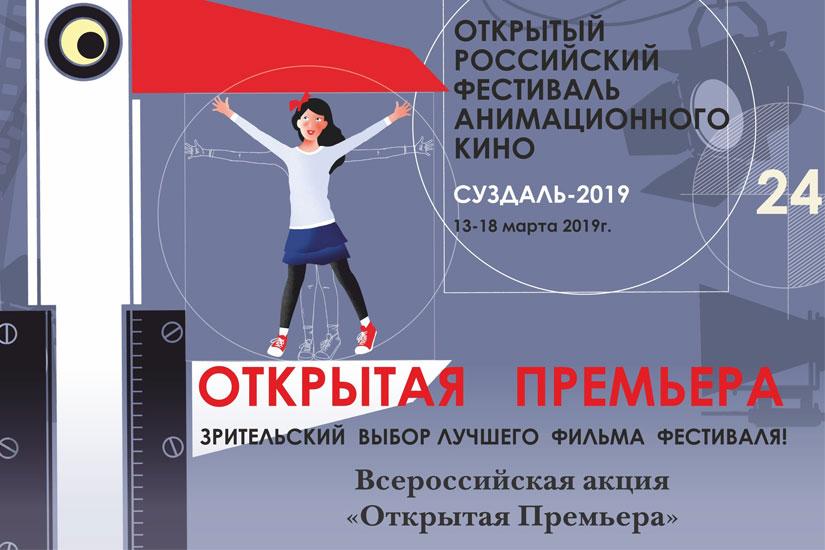 festival-animacionnogo-kino-v-kalug2