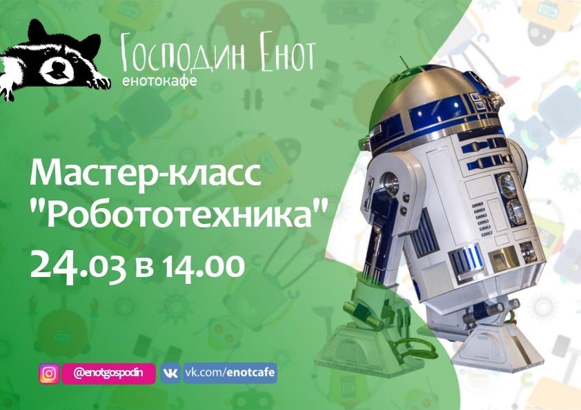 master-klass-po-robotekhnike-dlya-detej-ot-5-let