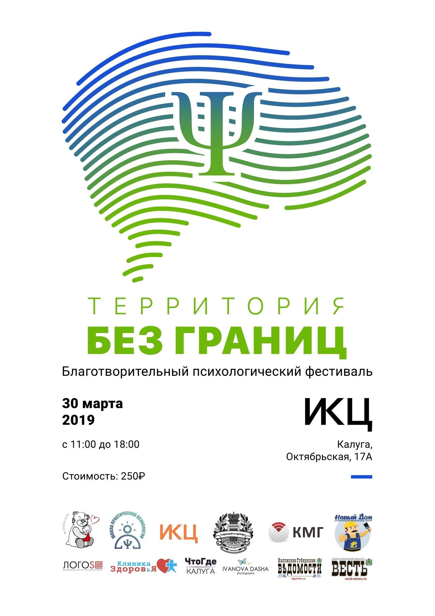 festival-territoriya-bez-granic