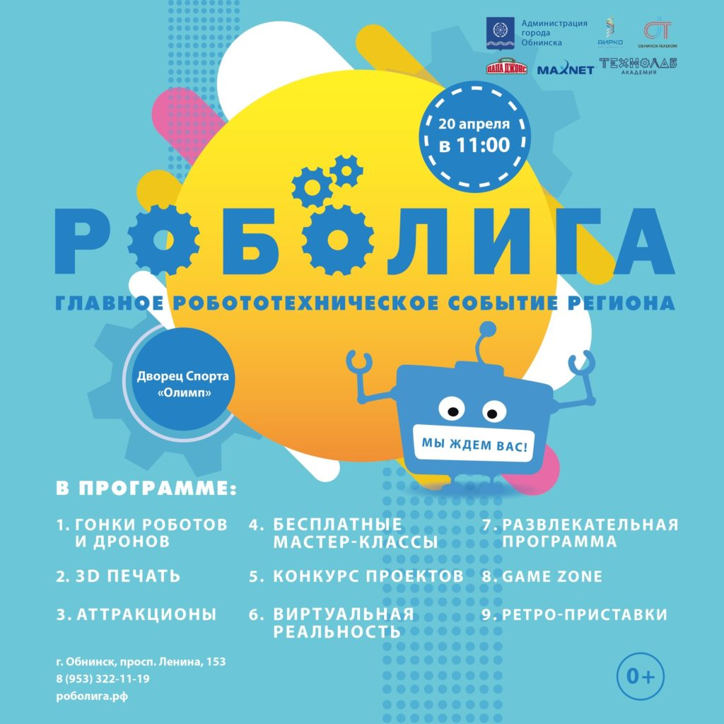 festival-nauchno-tekhnicheskogo-tvorchestva-roboliga