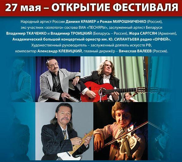 mir-gitary-otkrytie-festivalya