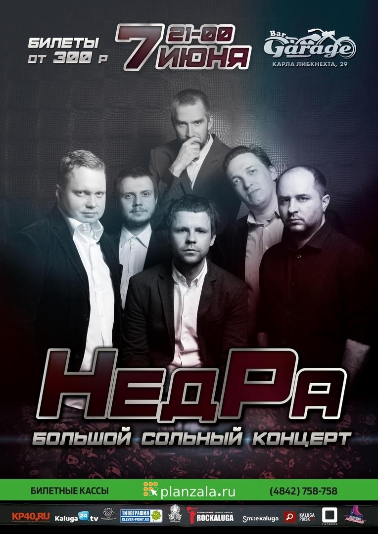 koncert-gruppy-nedra