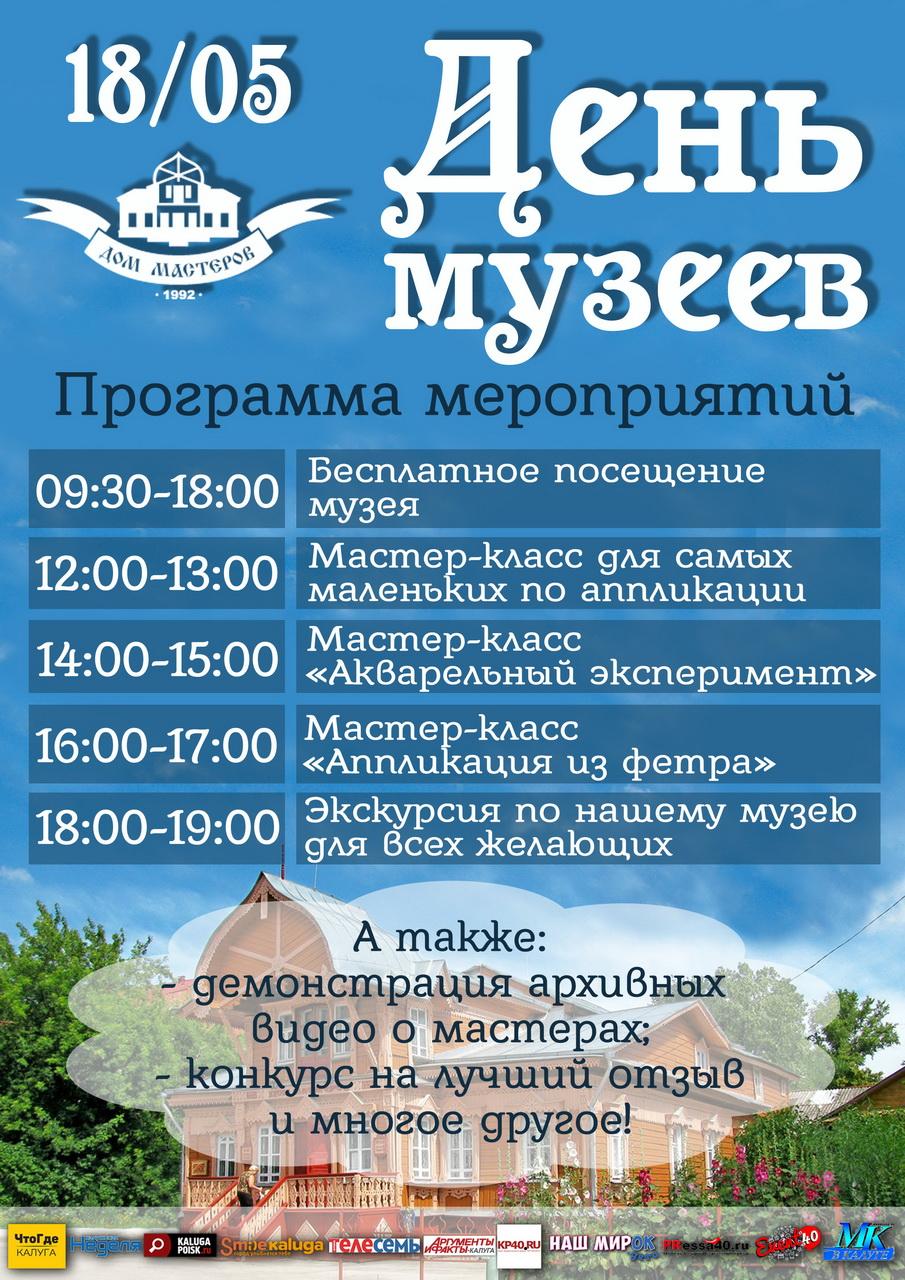 mezhdunarodnyj-den-muzeev-v-dome-masterov