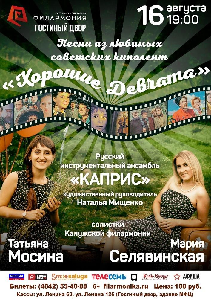 pesni-iz-lyubimyh-sovetskih-kinolent-horoshie-devchata