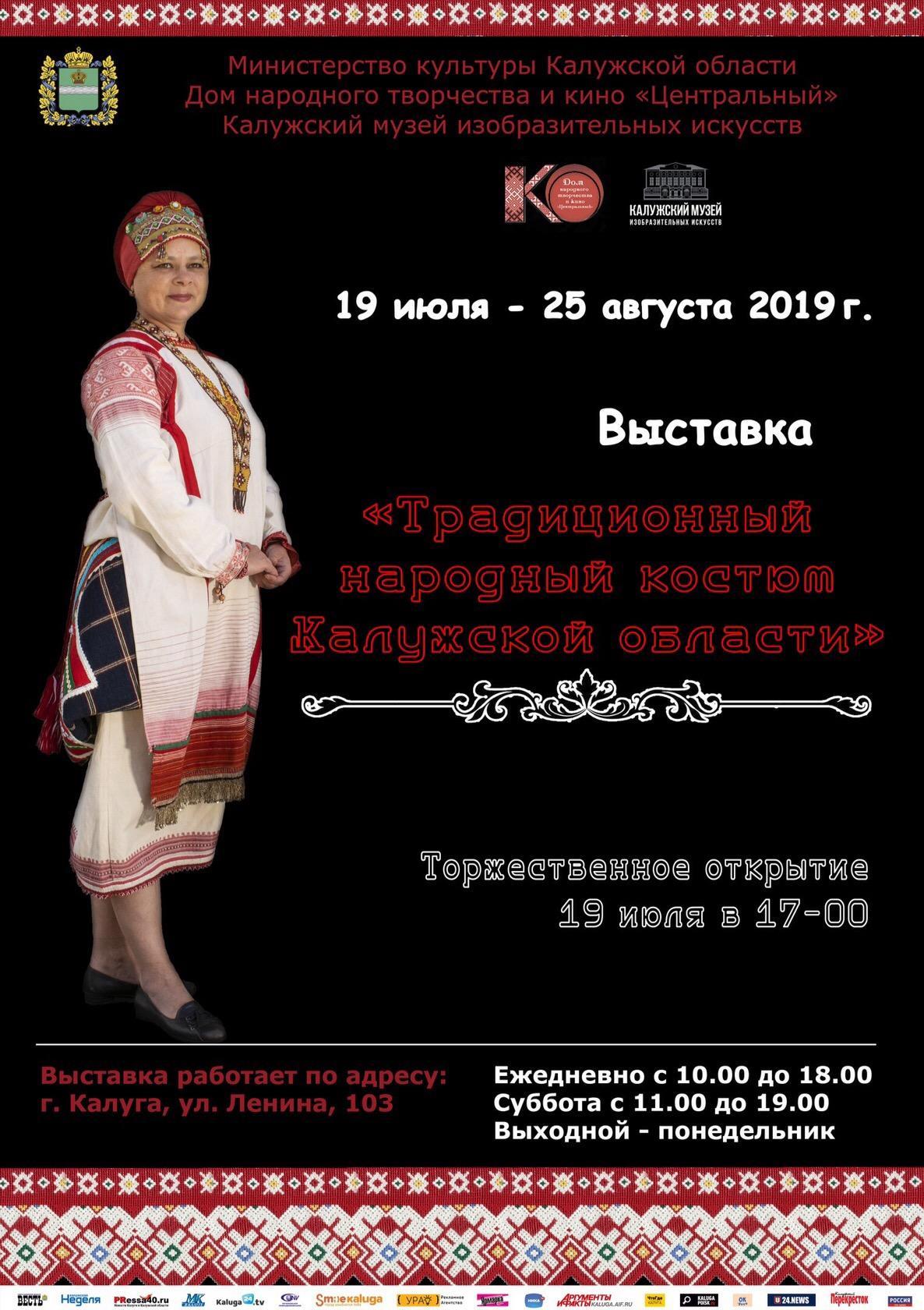 vystavka-kaluzhskij-zhenskij-narodnyj-kostyum
