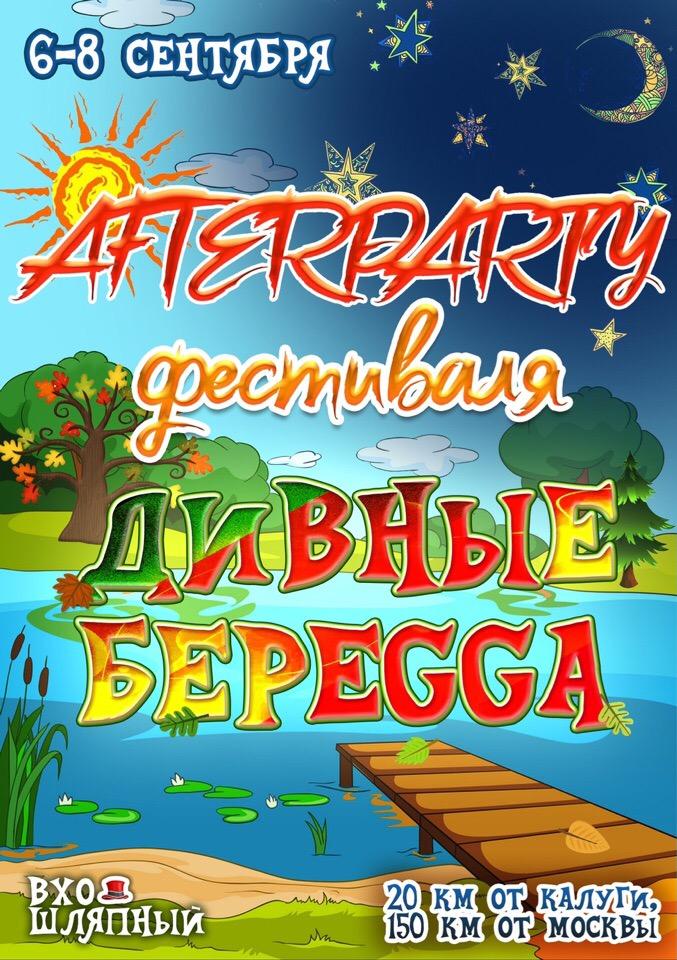 AFTERPARTY фестиваля ДИВНЫЕ БЕРЕGGA