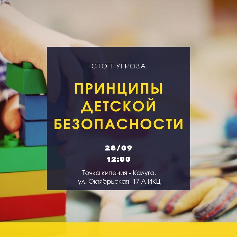 seminar-dlya-roditelej-principy-detskoj-bezopasnosti