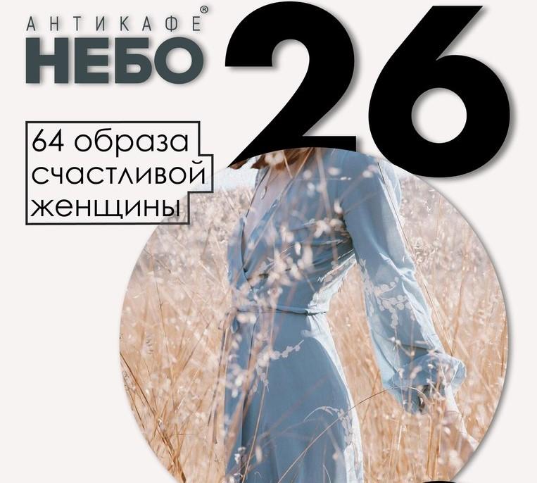 64 образа счастливой женщины
