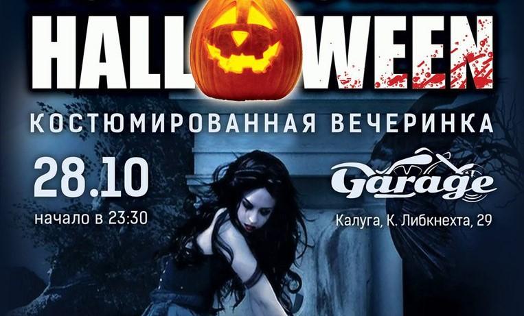 Готический Halloween