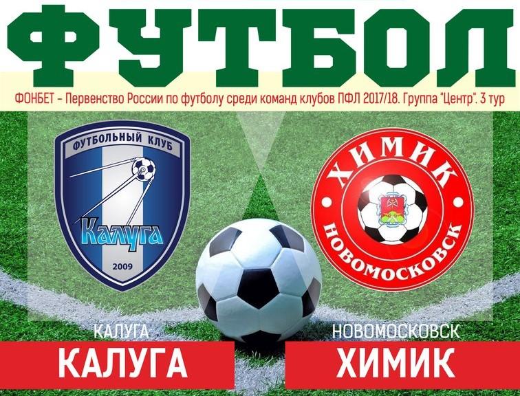 "3-й тур ""Калуга"" - ""Химик"" Новомосковск"