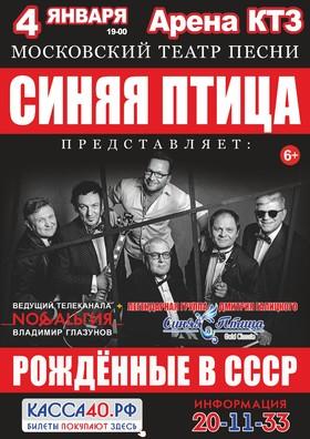 """Московский театр песни """"Синяя Птица"""""""