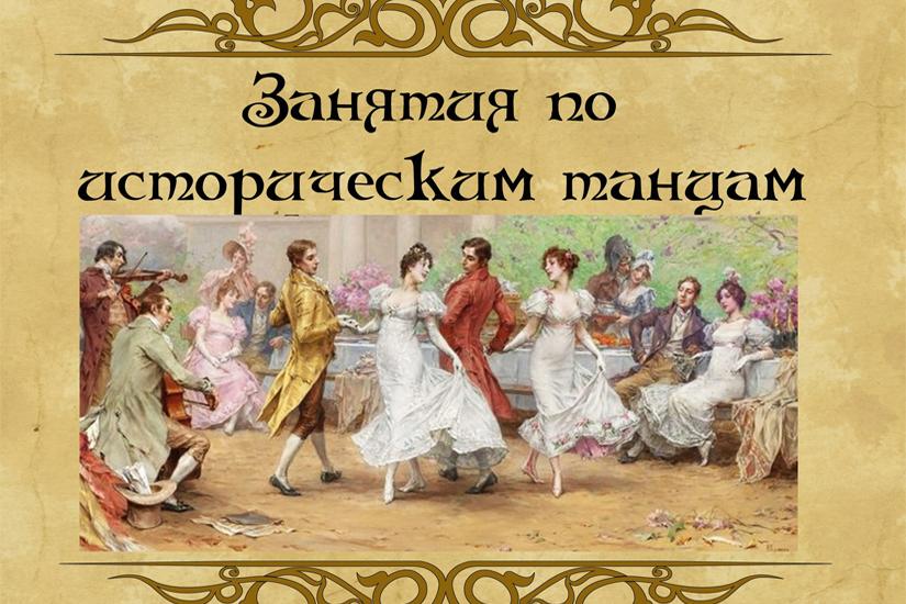 zanyatiya-istoricheskimi-tancami