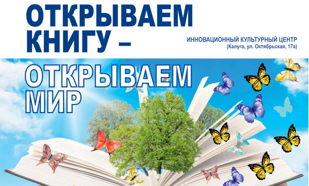 Книжный фестиваль. ИКЦ