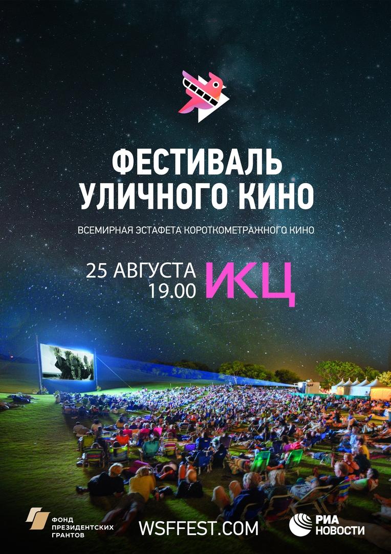 Фестиваль уличного кино. ИКЦ
