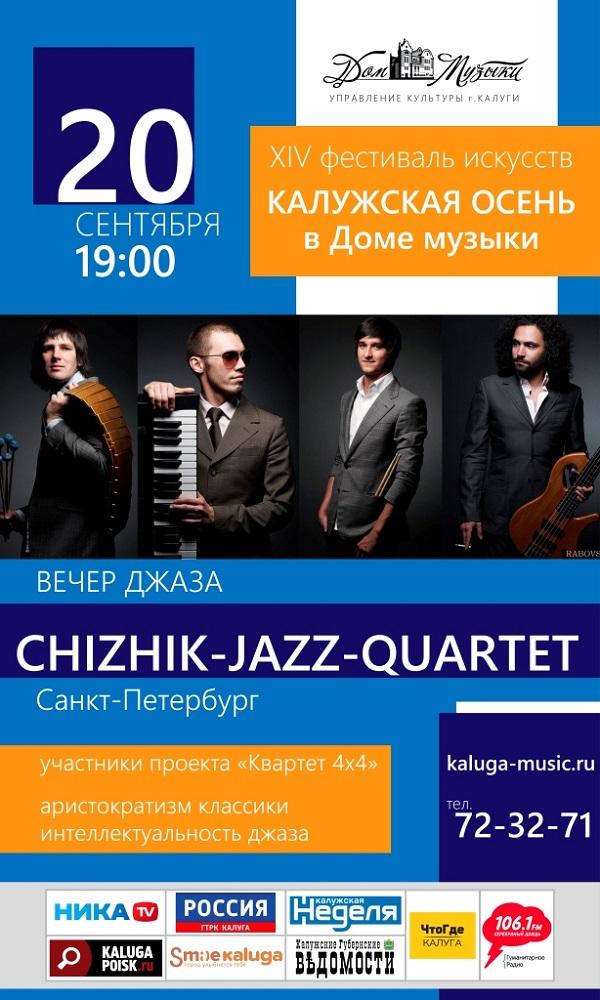 chizhik-dzhaz-kvartet