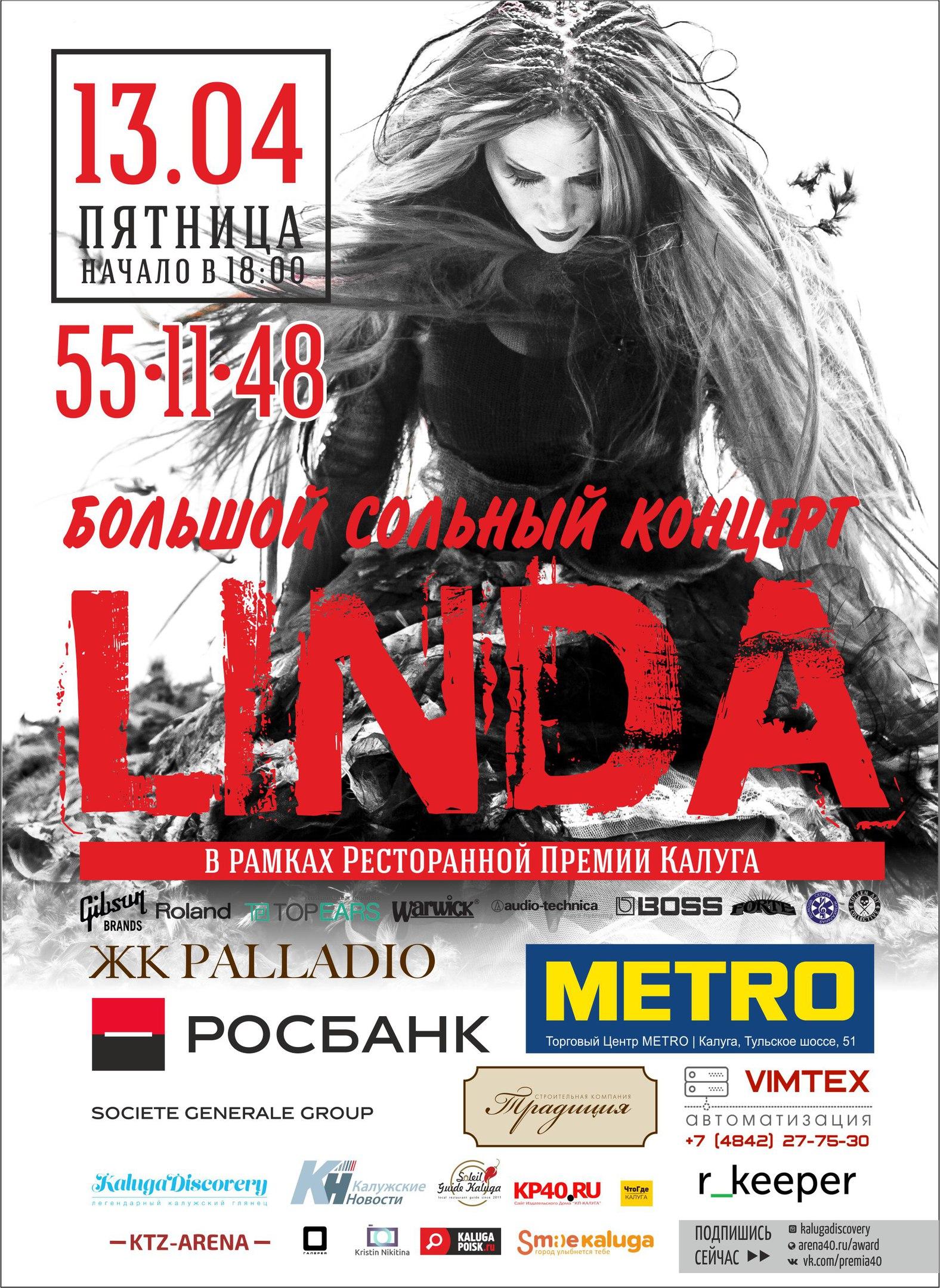 Концерт Линды. Ресторанная премия Калуга