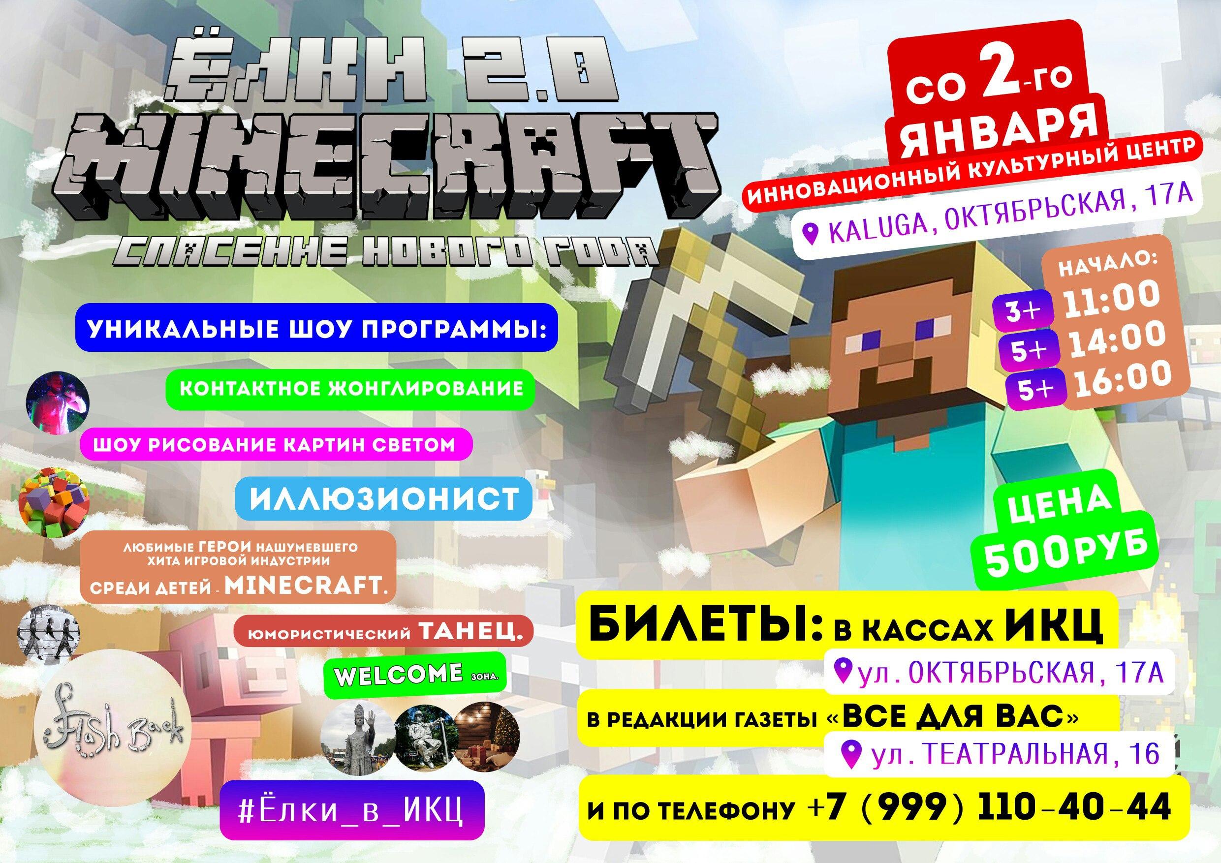 """Детское представление """"Ёлки 2.0 спасение нового года Minecraft"""""""