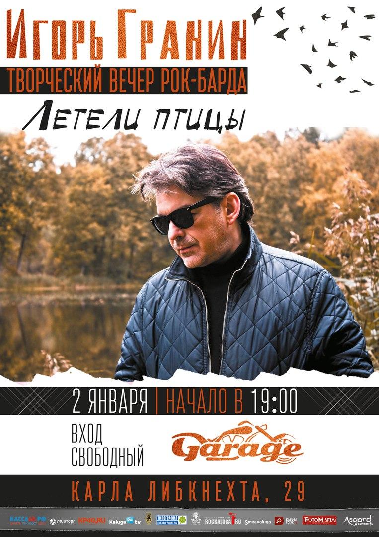 Акустический концерт рок-барда Игоря Гранина