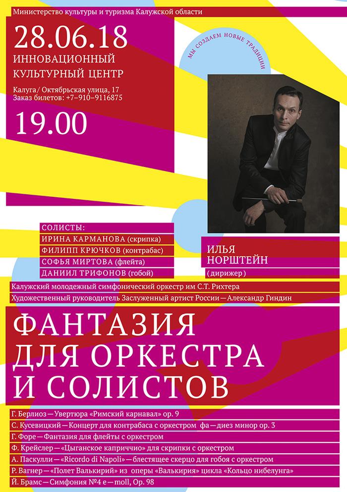 """Концерт """"Фантазия для оркестра и солистов"""""""